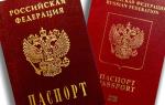 Внесение ребенка в паспорт