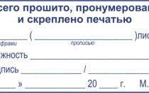 Наклейки для прошивки документов