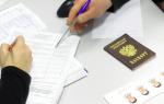 Список документов на подачу гражданства рф