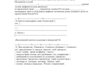 Образец заявка на получение кредита